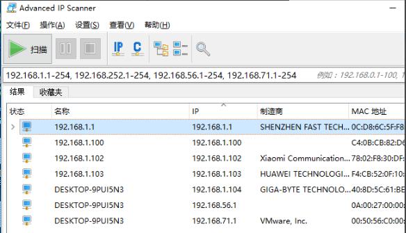 ipscan(ip端口扫描工具中文版下载