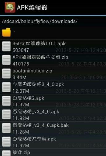 APK编辑器:ApkEditor