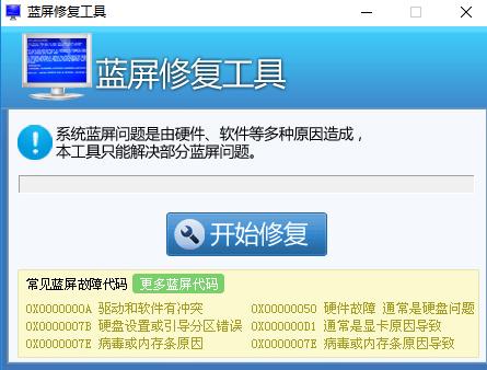 蓝屏修复工具官方下载