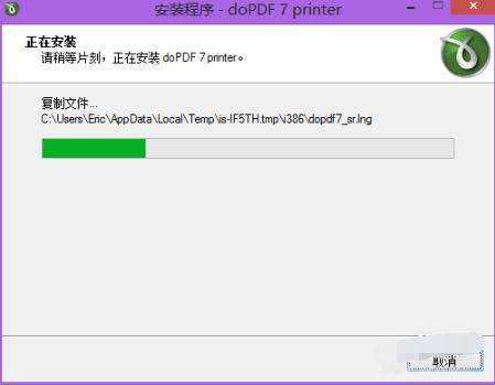 DOPDF官方免费下载