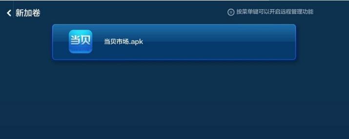 当贝市场TV版apk官方下载