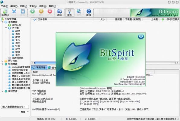 比特精灵(BitSpirit)