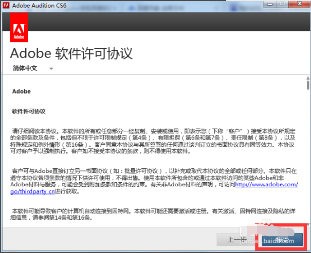 Adobe Audition cs6中文版下载