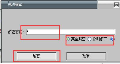文件夹加密锁