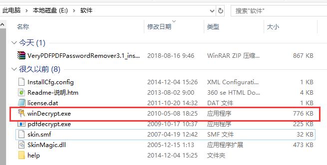 pdf reader password remover online