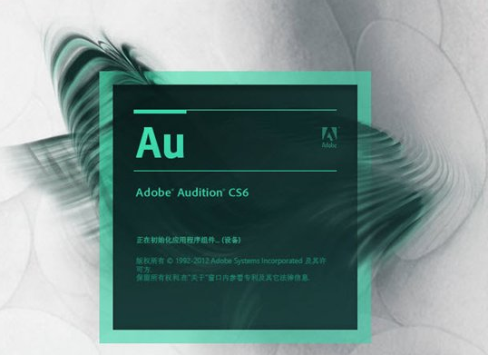 Adobe Audition CS6下载