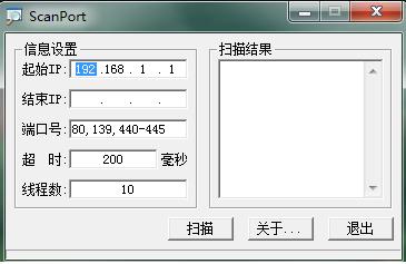 ScanPort端口扫描工具官方下载