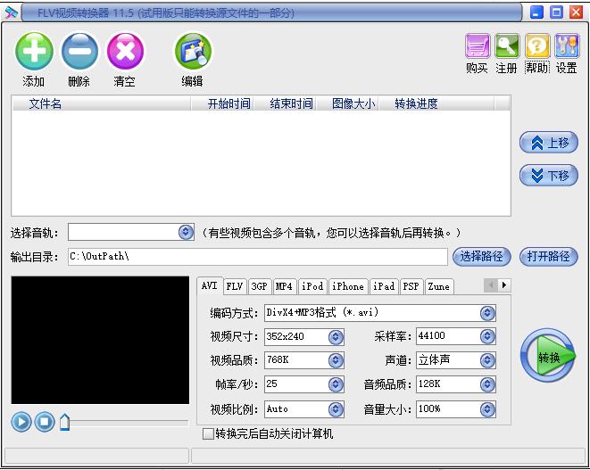 FLV视频转换器官方下载