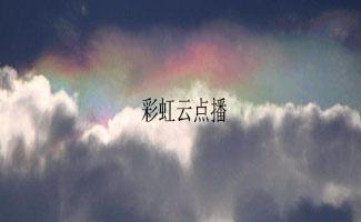 彩虹云大全