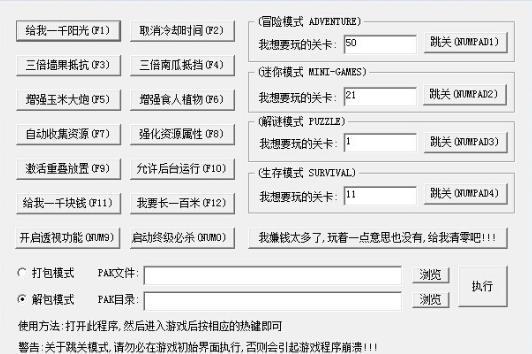 植物大战僵尸中文版修改器