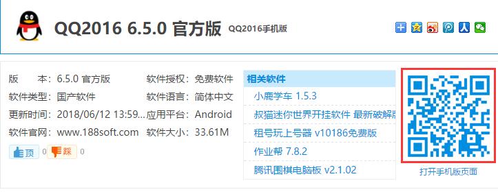 手机QQ2016旧版