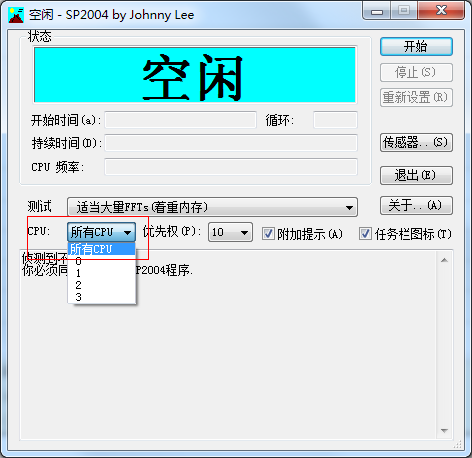 SP2004专业拷机软件