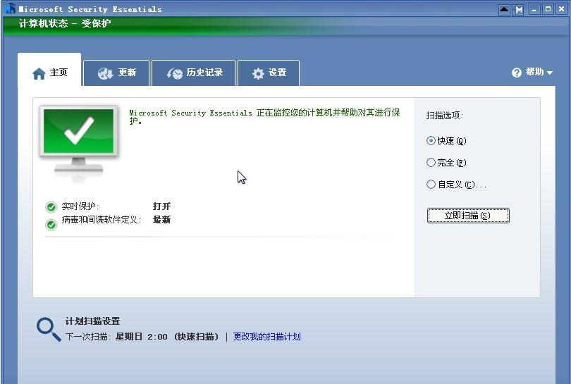 MSE杀毒软件(Microsoft Security Essentials)