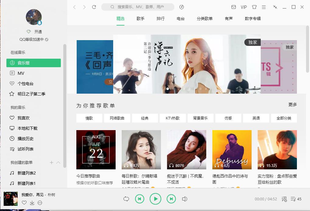 QQ音乐播放器官方下载