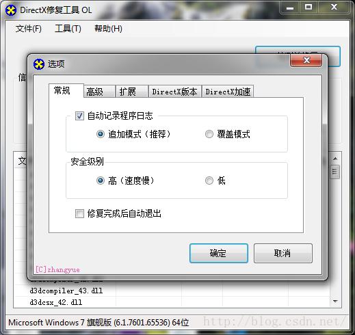 DirectX修复工具