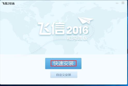 飞信2016沟通版