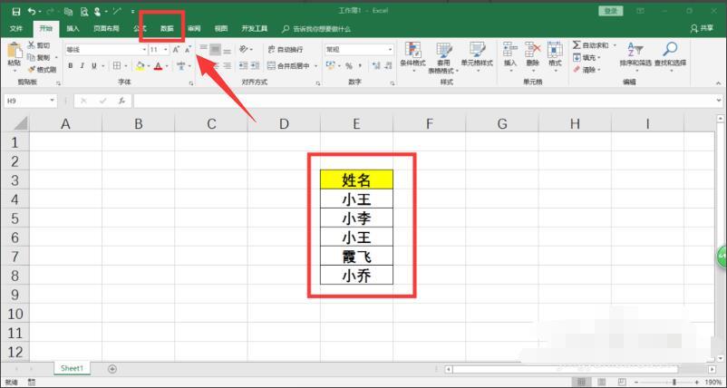 Excel 2016下载安装