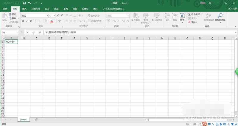 Excel 2016下載安裝