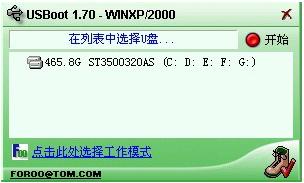 USBoot(U盘启动盘制作百胜棋牌官网)