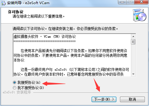VCam虚拟摄像头下载