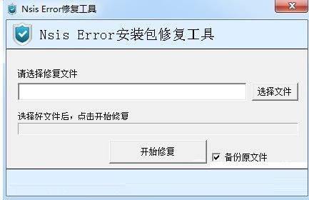 nsis error修复工具