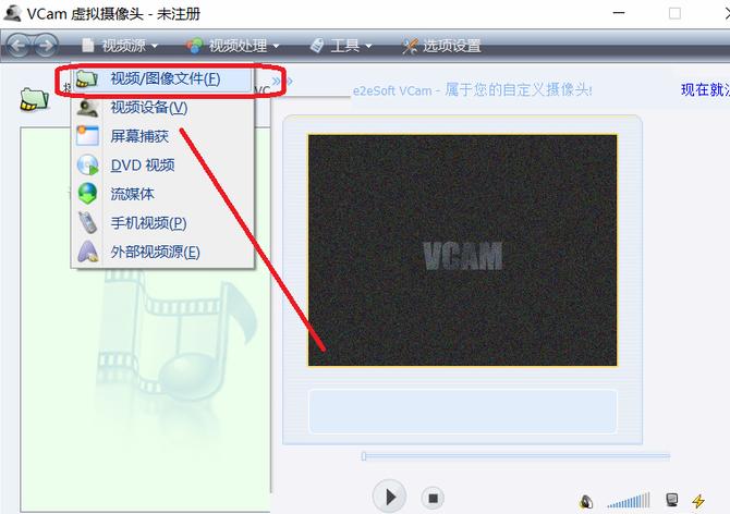 VCam虚拟摄像头