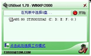 USBoot(U盘启动盘制作工具)