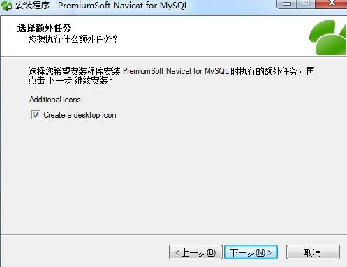 NavicatforMySQL