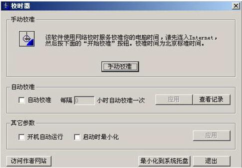 北京时间校准器官方下载