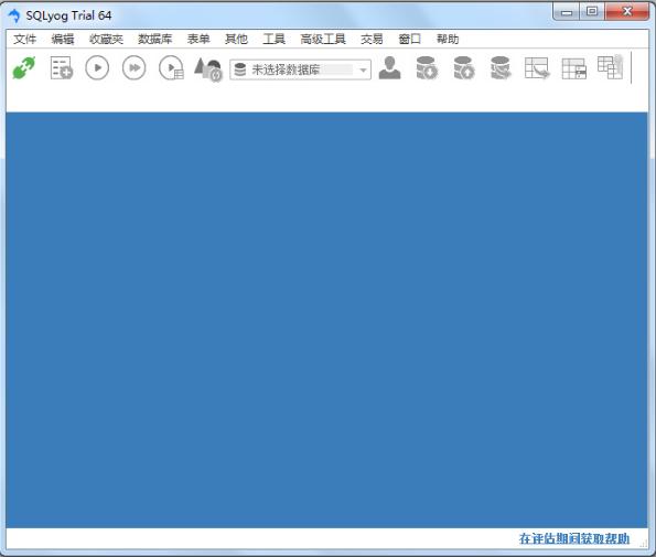 SQLyog 12.0.8.0 中文破解版