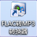 FLAC转MP3转换器...