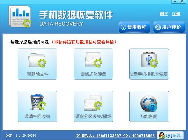 手机数据恢复软件免费版