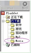 快车FlashGet