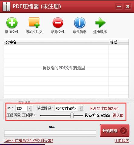 PDF压缩器
