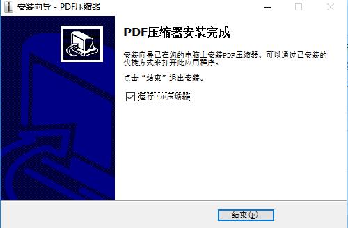 PDF压缩器免费版