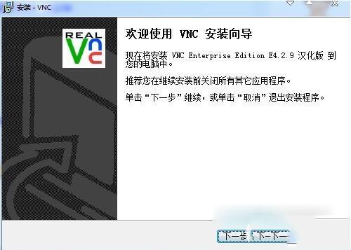 RealVNC(WinVNC)