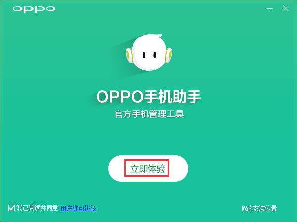 OPPO手机助手