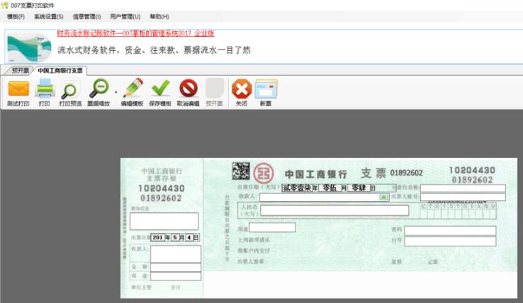 007支票打印软件