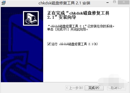 CHKDSK磁盘修复工具下载