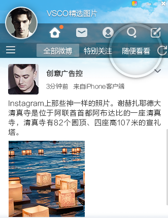 微博桌面2015