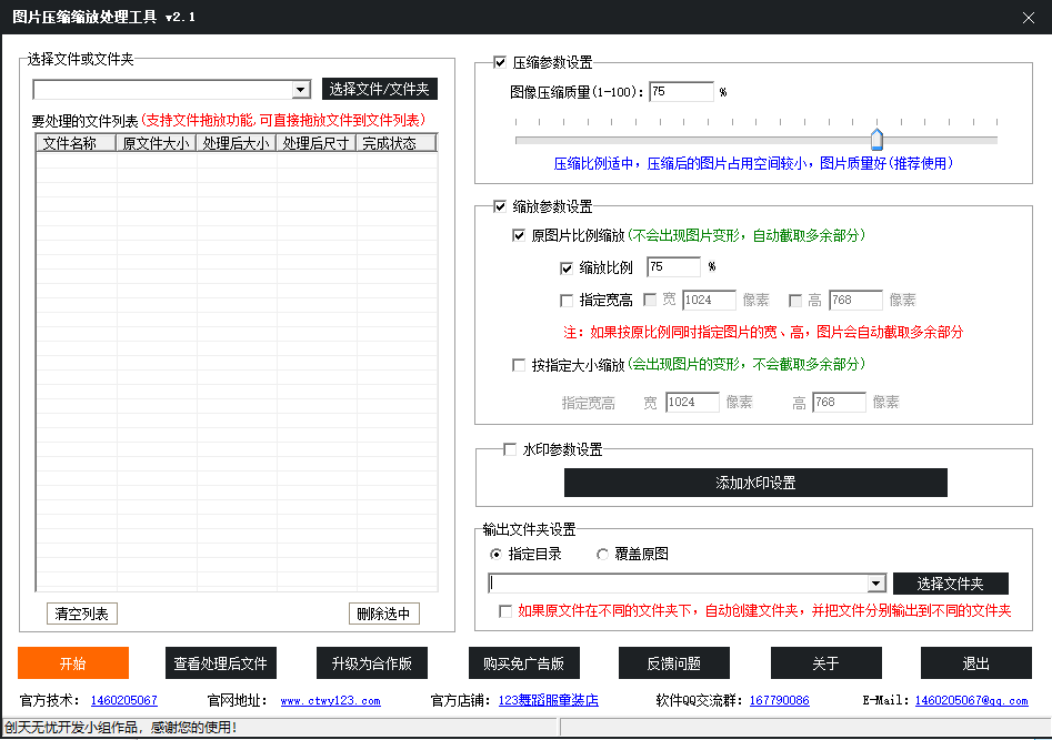 图片压缩缩放处理工具 2.1 官方版