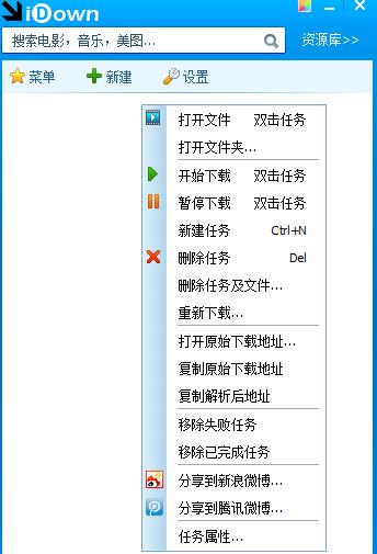 iDown万用下载器下载