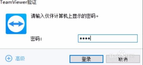 TeamViewer 13 激活秘钥 key 破解版