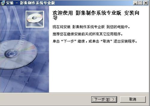 影集相册制作系统软件