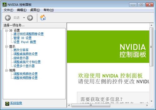 NVIDIA控制面板官方下载