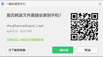手机号码定位软件APP下载