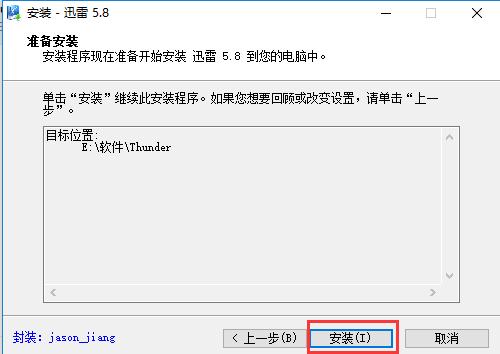 迅雷5.8稳定版