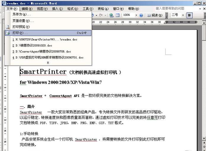 smartprinter虚拟打印机官方下载