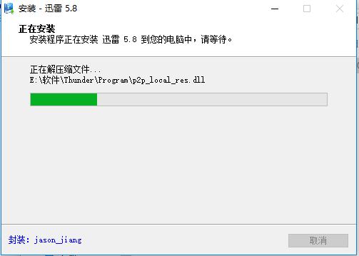 迅雷5.8穩定版