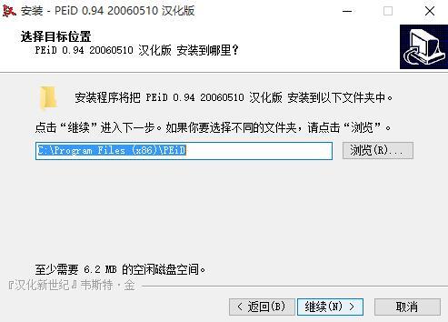 peid汉化版下载